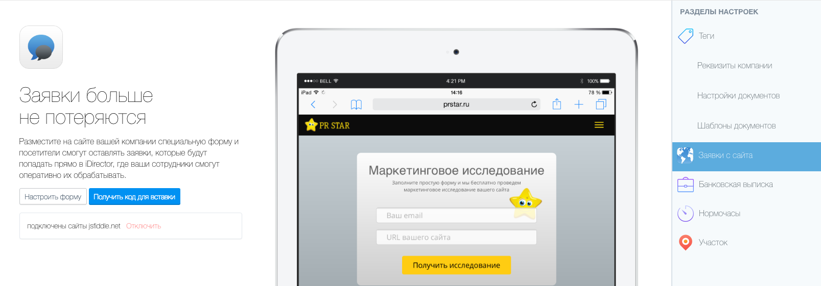 Настройки формы для заявок с сайта - CRM для автосервисов Авто iDirector