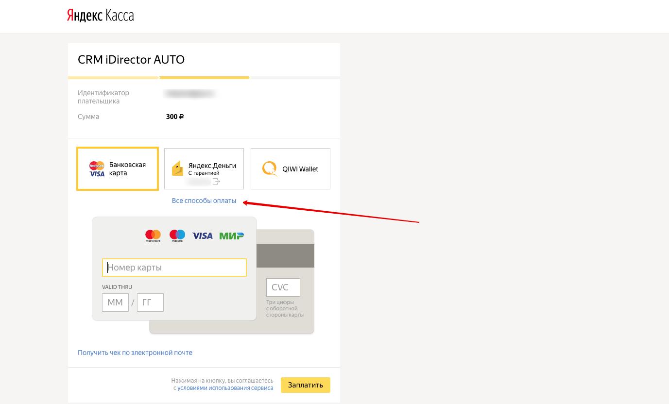 Как оплатить из Украины CRM для автосервисов и СТО Авто iDirector auto.a25.ru