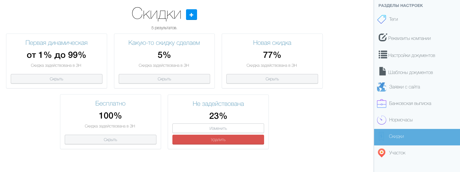 Функционал скидок - обзор возможностей Авто iDirector auto.a25.ru